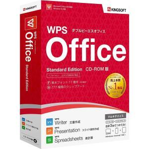 キングソフト WPS Office Standard Edition パッケージ版 返品種別B|joshin