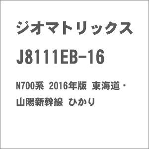 ジオマトリックス・デザイナーズ・インク N700系 2016年版 東海道・山陽新幹線 ひかり フィルムシール J8111EB-16の商品画像|ナビ