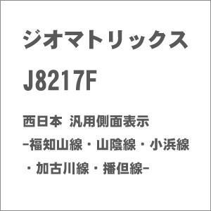 ジオマトリックス・デザイナーズ・インク 西日本 汎用側面表示 福知山線・山陰線・小浜線・加古川線・播但線 J8217Fの商品画像|ナビ