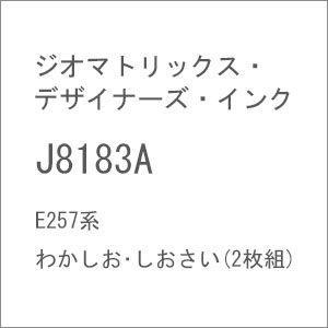 ジオマトリックス・デザイナーズ・インク E257系 わかしお・しおさい(2枚組)フィルムシール J8183Aの商品画像|ナビ