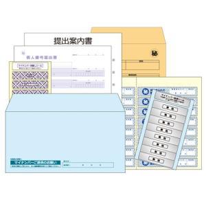 コムニス マイナンバー収集管理セット 従業員20名分 CMY001-H 返品種別A|joshin