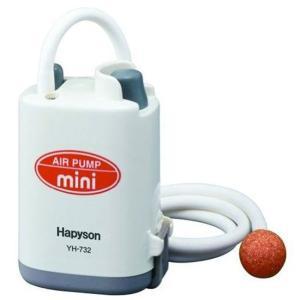 ハピソン 乾電池式エアーポンプ ミニ Hapyson 山田電器工業 YH-732P 返品種別A