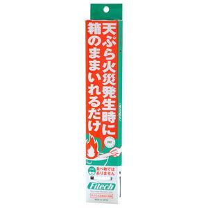 在庫状況:在庫僅少/◆天ぷら火災発生時に箱のままいれるだけ・製品目的:家庭食用油火災の消火・消火範囲...