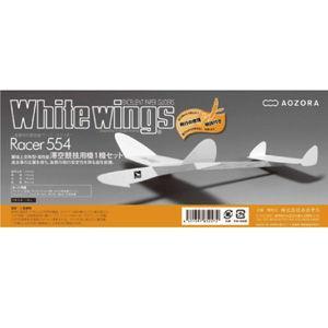 あおぞら ホワイトウイングス レーサー554 1機セット 返品種別B joshin