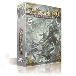 グループSNE ソード・ワールド2.0 RPGスタートセット...