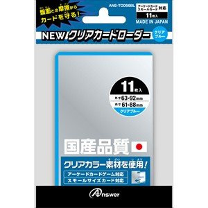 アンサー トレーディングカード・アーケードカード用 newクリアカードローダー(ブルー) 返品種別B|joshin