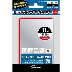 アンサー トレーディングカード・アーケードカード用 newクリアカードローダー(レッド) 返品種別B|joshin