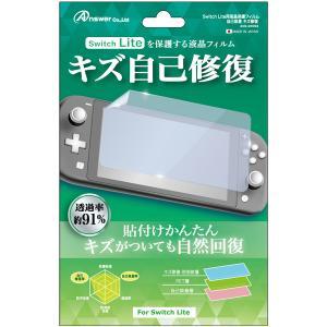 アンサー (Nintendo Switch Lite)Switch Lite用 液晶保護フィルム 自己吸着 キズ修復 返品種別B