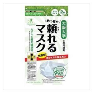 ここ一番のマスク カテプロテクター 2枚入り KISCO カテプロマスク 返品種別A|joshin