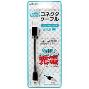 アローン (Wii U)WiiU GamePad用 変換コネクタケーブル 返品種別B|joshin