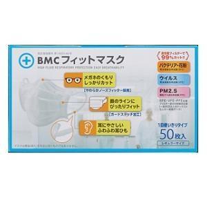 BMCフィットマスク レギュラーサイズ 50枚入 ビー・エム・シー フイツトマスク レギユラ-50マイ 返品種別A|joshin