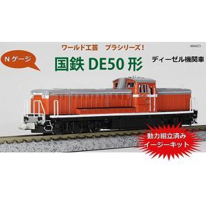 ワールド工芸 (N) プラシリーズ 国鉄 DE50形 ディーゼル機関車 組立キット 返品種別B joshin