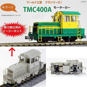 ワールド工芸 (N)プラシリーズ TMC400A モーターカー 組立キット 返品種別B joshin