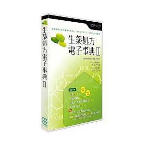 オフィス・トウェンティーワン 生薬処方電子事典II 返品種別B|joshin