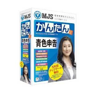 ミロク情報サービス MJSかんたん!青色申告10(5年無料アップデート版) 返品種別B|joshin