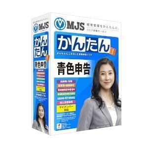 ミロク情報サービス MJSかんたん!青色申告10 返品種別B|joshin