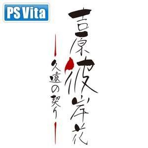 プロトタイプ (PS Vita)吉原彼岸花 久遠の契り 返品種別B