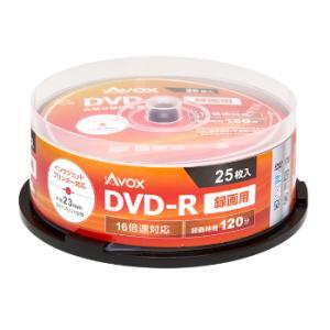 AVOX 16倍速対応DVD-R 25枚パック 120分 ホワイトプリンタブル DR120CAVPW25PA 返品種別A