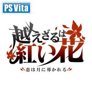 dramatic create (PS Vita)越えざるは紅い花 〜恋は月に導かれる〜 返品種別B|joshin