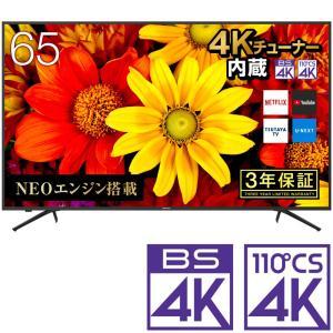 (標準設置 送料無料 Aエリアのみ) ハイセンス 65V型地上・BS・110度CSデジタル4Kチューナー内蔵 LED液晶テレビ Hisense 4K UHD TV 65E6000 返品種別A