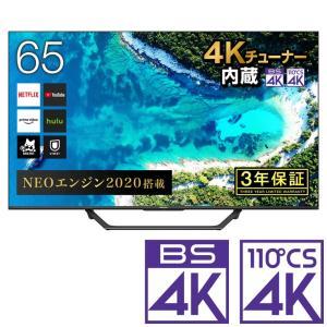 (標準設置無料 設置Aエリアのみ) ハイセンス 65型4Kチューナー内蔵 LED液晶テレビ (別売U...