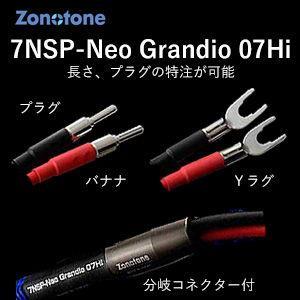 ゾノトーン スピーカーケーブル(2.5m・ペア)(受注生産品)アンプ側(Yラグ)⇒スピーカー側(バナナプラグ) Zonotone 7NSP-Neo Grandio 07Hi-2.5YB 返品種別B|joshin