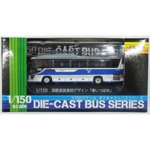 ポポンデッタ (N) 8208 HINO S'ELEGA ジェイアールバス関東国鉄塗装復刻デザイン「青いつばめ」 返品種別B|joshin