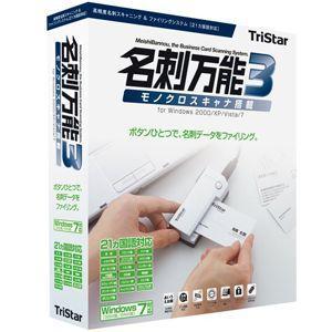 トリスター 名刺万能3 モノクロスキャナ版 返品種別B|joshin