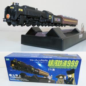 ノエルコーポレーション (N) フローティングモデル 銀河鉄道999 TVアニメバージョン(一部組立式) 返品種別B Joshin web