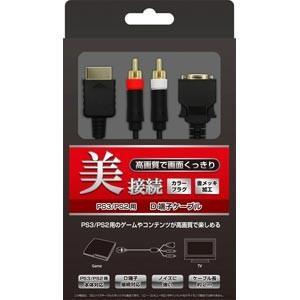 コロンバスサークル (PS3/ PS2)D端子ケーブル(PS3/ PS2用) 返品種別B|joshin
