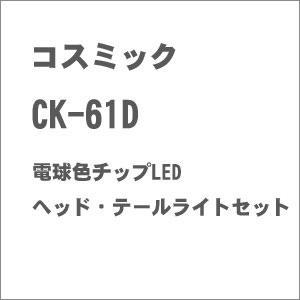 コスミック CK-61D 電球色チップLED ヘッド・テールライトセット 返品種別B joshin