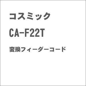 コスミック CA-F22T 変換フィーダーコード 返品種別B|joshin