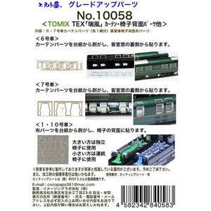 エヌ小屋 (N)10058 TOMIX製「TWILIGHT EXPRESS 瑞風」対応 カーテンパー...