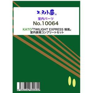 エヌ小屋 (N)10064 KATO製「TWILIGHT EXPRESS 瑞風」対応 室内表現コンプ...
