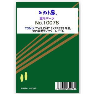 エヌ小屋 (N)10078 TOMIX製「TWILIGHT EXPRESS 瑞風」対応 室内表現コン...
