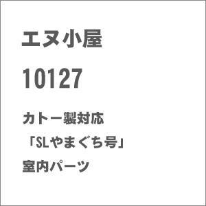 エヌ小屋 SLやまぐち号 室内パーツ カトー製品対応 10127の商品画像|ナビ