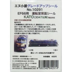 エヌ小屋 (N) No.10291 KATO製 EF66用 運転室背面シール 1両分 返品種別B