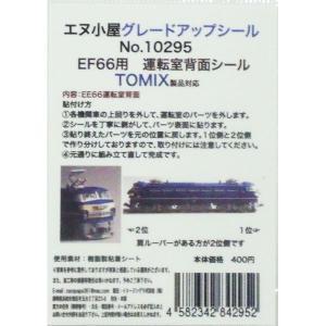 エヌ小屋 (N) No.10295 TOMIX製 EF66用 運転室背面シール 1両分 返品種別B