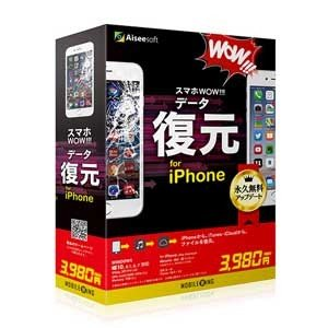MOBILE WING スマホWOW!!! データ復元 for iPhone 返品種別B|joshin