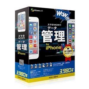 MOBILE WING スマホWOW!!! データ管理 for iPhone 返品種別B|joshin