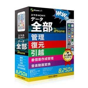MOBILE WING スマホWOW!!! データ全部 for iPhone 返品種別B|joshin