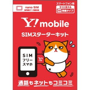 ワイモバイル Y!mobile(ワイモバイル)SIM スターターキット(nano SIM) ZGP681(WEBセンヨウ)NANO 返品種別B|joshin