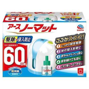 アースノーマット 60日セット(ホワイトブルー) アース製薬 ノ-マツト60ニチセツトB 返品種別A|joshin