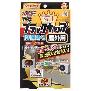 ブラックキャップ 8個入 屋外用 アース製薬 ブラツクキヤツプオクガイヨウ 返品種別A|joshin