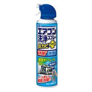アース エアコン洗浄スプレー 防カビプラス 無香性 420ml アース製薬 エアコンセンジヨウSPムコウセイ420 返品種別A|joshin