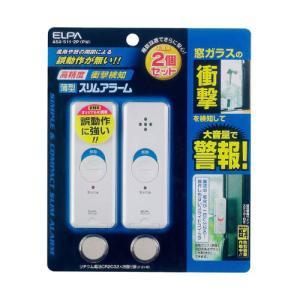 ELPA 薄型スリムアラーム 衝撃検知(2個入) パールホワイト ASA-S11-2P(PW) 返品...