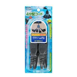 ELPA 4分配コード(ダークグレー) W-X1200NBDG 返品種別A joshin