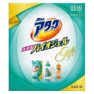 アタックバイオジェルギフト K・AS−10 花王 AKバイオジエルKAS10 返品種別A joshin