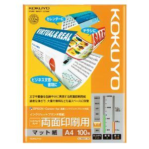 コクヨ インクジェット用紙 スーパーファイングレード 両面印刷用マット紙(A4 100枚) KOKU...