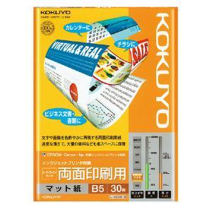 コクヨ インクジェット用紙 スーパーファイングレード 両面印刷用マット紙(B5 30枚) KOKUY...